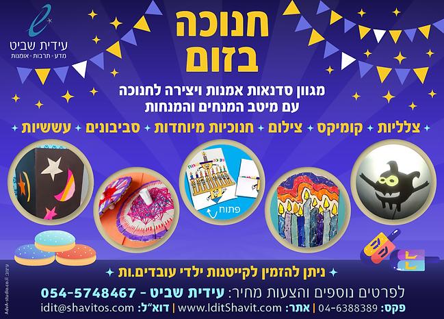AdvA_Ishavit_Hanukkah-Zoom_.png