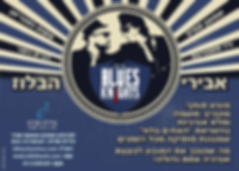 AdvA_Shavitos_AbireyHaBlues-01.png
