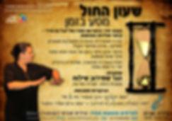 AdvA_Shavitos_Hourglass2019-02.jpg