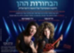 AdvA_Shavitos_HaBahurot-HaHen-03.png