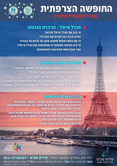 AdvA_Ishavit_Parisian-Cocktail_X3_.png