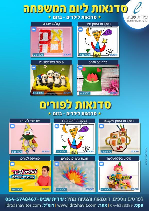 AdvA_Ishavit_Family+Purim_A4-01.png