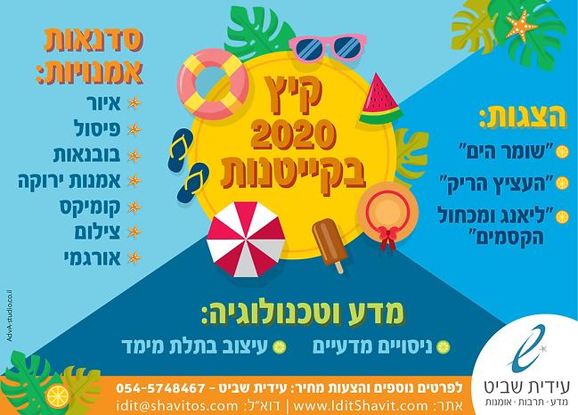 AdvA_Ishavit_קייטנות-2020-04.png