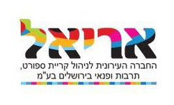 אריאל החברה לתרבות ירושלים