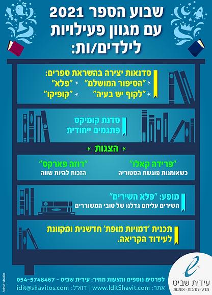 AdvA_Ishavit_ספריות-שבוע הספר-2021_S-01.