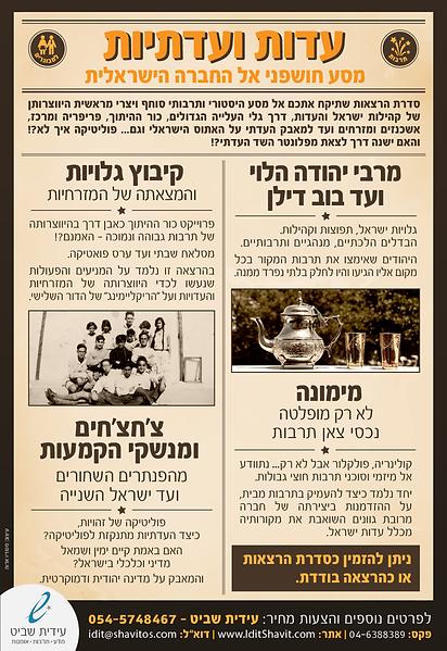 AdvA_Ishavit_הרצאות-עפר נמימי הלוי -02.png
