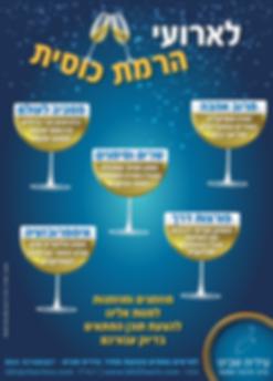 AdvA_Shavitos_Toast-2020-01.png