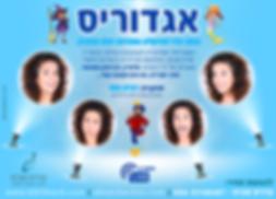 AdvA_Shavitos_AgaDoris-01.png