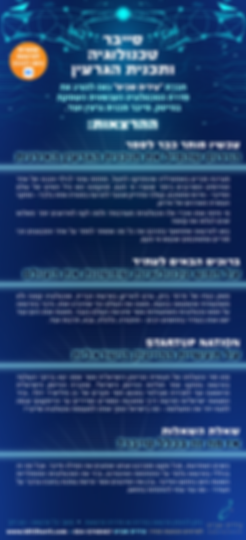 AdvA_Ishavit_Cyber-Technology-Nuclear_20