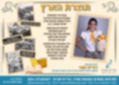 AdvA_Ishavit_Bתוצרת הארץ-2020-02.png