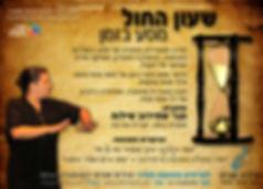 AdvA_Shavitos_Hourglass2019-01.jpg