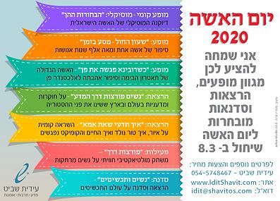 AdvA_Shavitos_WomenDAY-2020-02.png