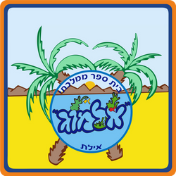 לוגו-בית-ספר-אלמוג