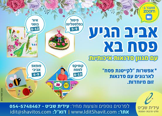 AdvA_Ishavit_Passover-2021_Artboard 5 co