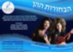 AdvA_Shavitos_HaBahurot-HaHen_ISRAEL-04-