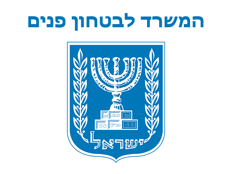 המשרד לביטחון פנים