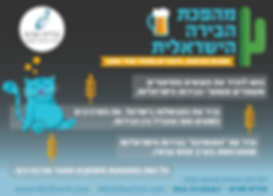 AdvA_Shavitos_Roni-Alon_BIRA-01.png