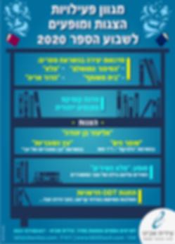 AdvA_Ishavit_ספריות-שבוע הספר-2020-01.pn