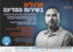 AdvA_Ishavit_Erez-TheIsraelWorldOfEspion