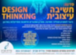 AdvA_Ishavit_WorkWorldFuture_Artboard 5