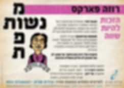 AdvA_Ishavit_Women-RoleModel_2.png