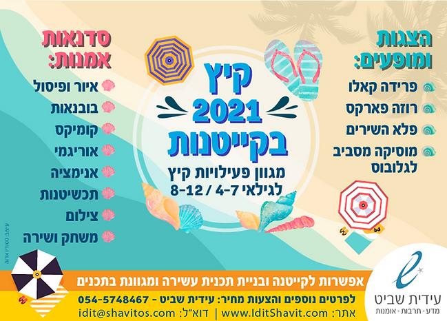 AdvA_Ishavit_קיץ-2021-03.png