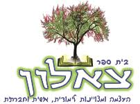 צאלון באר יעקב