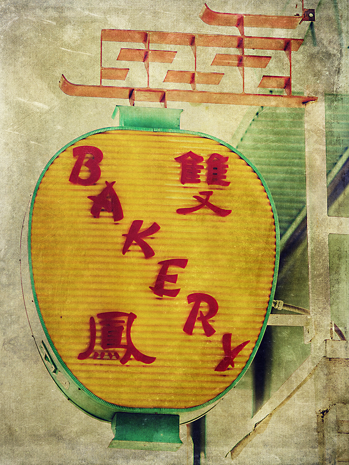 Chinese Bakery Sign
