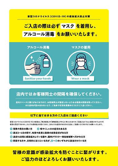 ordertopreventCOVID19_Japanese.jpg