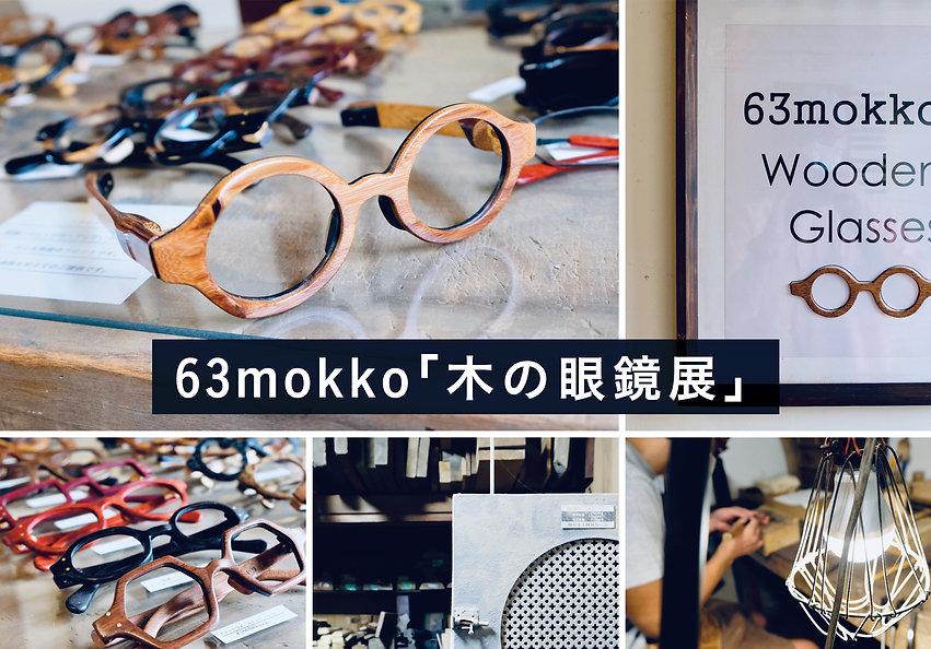 63mokko_top.jpg