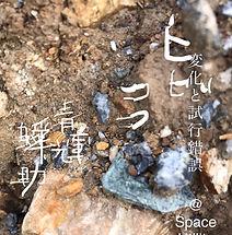hibikoko_001.jpg