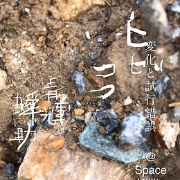 青木俊輔個展「ヒビココ」