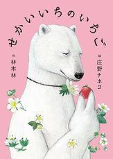 sekaiichi_Cover.jpg