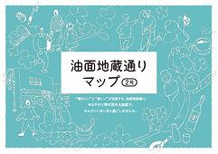 aburamen02_01.jpg