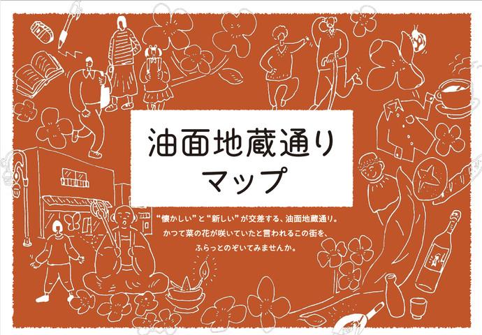 aburamen01_01.jpg