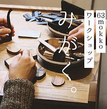63mokko_ws_banner.jpg