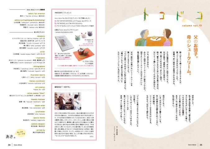 toco02_P2526_0423OL.jpg
