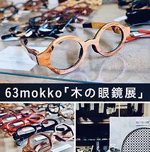 63mokko_topbanner.jpg