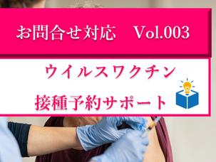新型コロナワクチン接種の予約に関するサポート、お任せください!