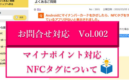 Nfc アプリ ありません は てる タグ を し この サポート マイナポイントのアプリ エラー[MKCZ355E],エラー[MKCZ405E]への対処方法|一碧@デザインを歩く|note