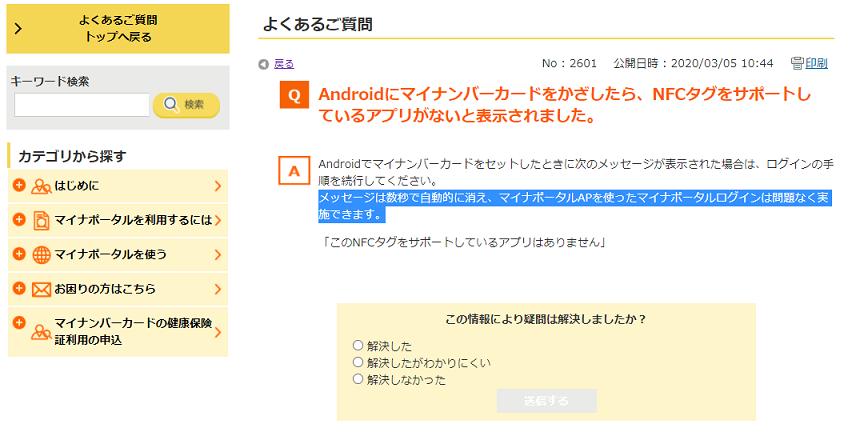 この タグ に 対応 する アプリ が インストール され てい ませ ん マイナ ポイント