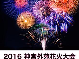 ▼2016神宮外苑花火大会スペシャル企画▼