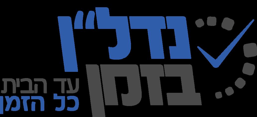 לוגו נדלן בזמן עם סלוגן лого сапир ноябр