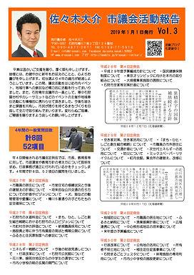 市議会活動報告 Vol.3.jpg
