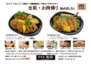 テイクアウト(酒蕎庵海田).jpg