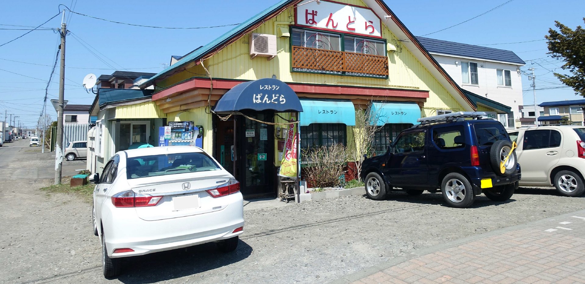 レストラン ぱんどら 店舗外観