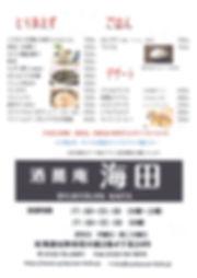 メニュー2(酒蕎庵海田).jpg