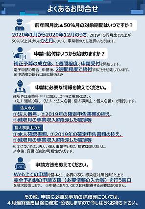 kyufukin_page-0002.jpg