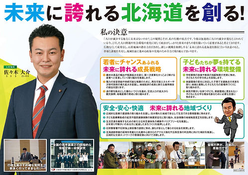 後援会討議資料(裏).jpg