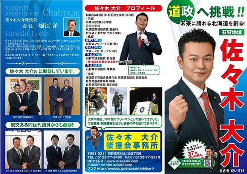 後援会討議資料(表).jpg